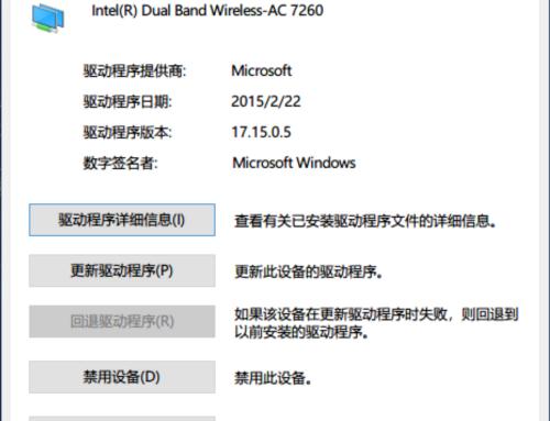 笔记本网卡无法搜到WiFi信号问题解决